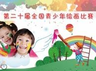 山东青少年绘画比赛,济南青少年绘画比赛,国际青少年绘画比赛