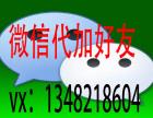 代加好友4000一键添加好友微信营销软件