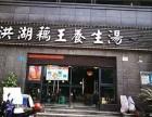 重庆洪湖藕王养生汤锅加盟 加盟费多少