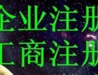 包河区安徽博皖广场附近注册电力科技公司整理乱账找张娜娜会计