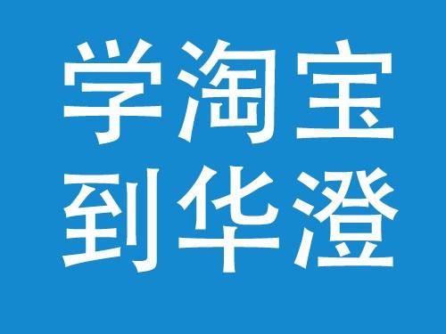 杭州淘宝美工培训报名