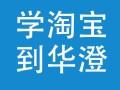 杭州淘宝美工学习课程 淘宝美工培训保学会从基础开始