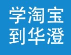 杭州淘宝美工开店 运营 包教包会免费重修