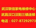 武汉联信家电维修-修不好-不要钱