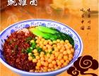邢台饺子面食店加盟 2人开店 10 起航 轻松创业