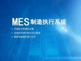 MES制造执行系统为能够促进企业数字化转型升级