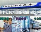 滨州恒丰仁和医药连锁有限公司 滨州大药店加盟