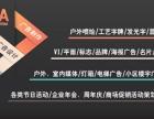 杭州美人鱼广告公司户外广告 形象墙设计