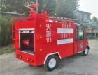 小型消防车生产出厂价格 电动消防车直销出厂价格