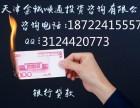 天津个人房屋抵押贷款办理一般流程