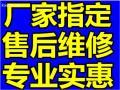 欢迎访问-海口老板燃气灶官方网站售后服务咨询电话