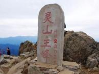 周末一日 东灵-山高我为峰,登顶北京较高峰!
