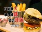 炸鸡汉堡快餐车加盟一0元开家汉堡店