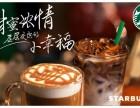镇江怎样申请星巴克直营店星巴克的咖啡文化