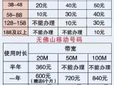 禅城区南庄石湾张槎祖庙移动光纤报装,新开卡免费送宽带