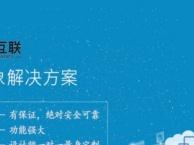济南网站建设、商城开发、微信分销、高端设计+建站