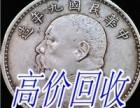 哈尔滨纪念币回收,哈尔滨纸币回收,哈尔滨奥运钞回收