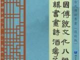 中國傳統文化八雅條屏讓家中充滿傳統文化的氣息