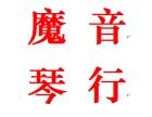 重庆南岸区较著名架子鼓培训中心--魔音培训