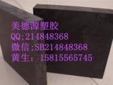 天津进口 黑色PTFE板棒 材料