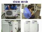 专业 空调安装 维修