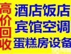 郑州厨具回收郑州酒店设备回收郑州火锅店设备蛋糕房空调回收