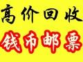 哈尔滨老版人民币回收,哈尔滨钱币回收,哈尔滨邮票回收