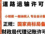 广瑞路街道专业代理记账、公司注册、纳税和退税、工