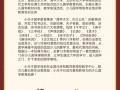 北京市小夫子国学馆加盟