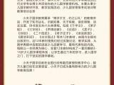 北京小夫子国学教育咨询有限公司