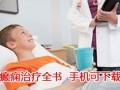 北京哪个医院治疗癫痫好 癫痫治疗全书APP