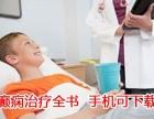 北京癫痫治疗费用是多少 癫痫治疗全书APP