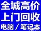 郑州电脑回收高价上门回收各种笔记本电脑高端游戏本
