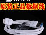 供应 三星Note3 原装数据线 n9000 加长版 150CM
