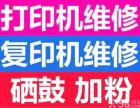 武汉商务区泛海国际范湖打印机上门加粉维修复印机上门维修加墨粉