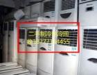 广西宏城制冷空调回收-二手空调回收-废旧空调回收公司