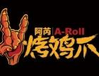 北京阿芮烤鸡爪加盟费多少,怎么加盟阿芮烤鸡爪
