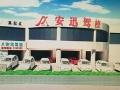 国家一级机动车培训学校泸州安迅驾校