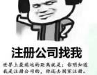崔寨周边专业办理纳税申报,领发票,代理记账