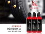广东自补液加工-口碑好的电摩轮胎自动补胎液公司