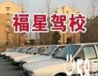 福星驾校-离市中心最近的正规驾校一次性收费诚信驾校