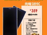 尚峰S899C 贴合屏 冷屏唤醒 国产 安卓 智能手机 1300