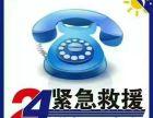 庆阳西峰道路救援高速救援搭电送油,困境救援商品车托运轿车托运