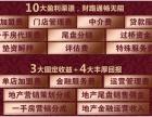 儒房地产招商加盟