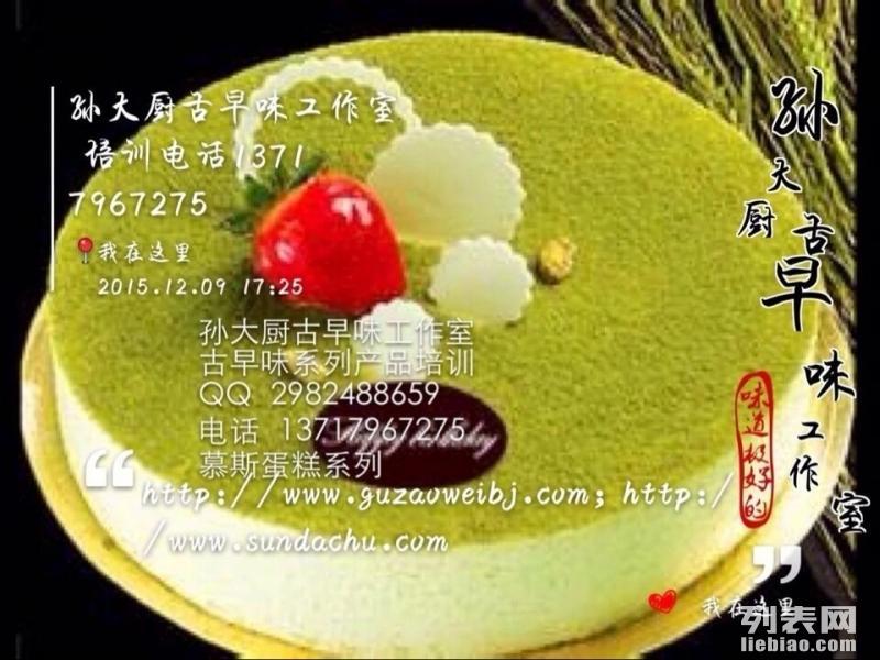 台湾古早味新鲜手工蛋糕加盟慕斯蛋糕马卡龙加盟配方传授