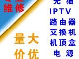 深圳专业维修网络通信设备