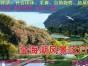 天云山玻璃栈道 大峡谷 金海湖 大溶洞 采摘 石林峡精选路线