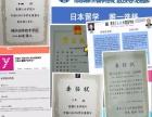 承接各类日语.韩语.俄语.阿语.等口译笔译之工作