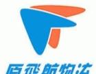 杭州原飞航零担物流 国际代理亚马逊 FBA强势收货