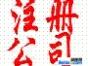 """宁波鄞州代办营业执照""""申请一般纳税人""""代理记账""""增资验资"""